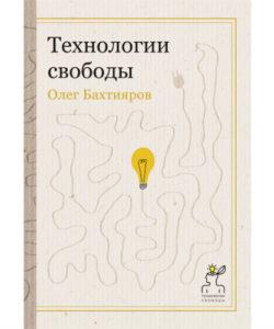 Бахтияров О. «Технология свободы»
