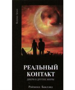 Баклэнд Р. «Реальный контакт»