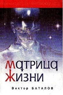 """Баталов В. """"Матрица жизни"""""""