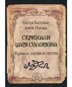Fr.Baltasar, Sr. Manira «Скрижали царя Соломона»