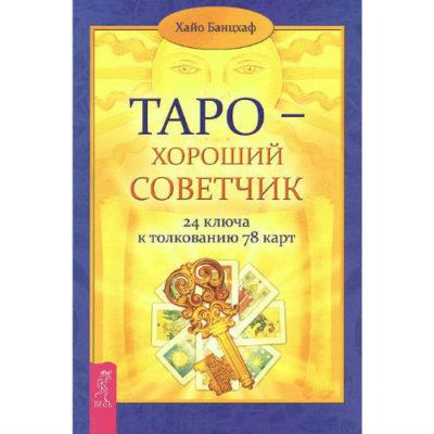 Банцхаф Х. «Таро-хороший советчик»