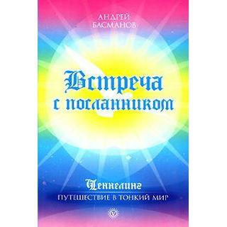 """Басманов А. """"Встреча с Посланником"""""""