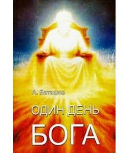 Баташов А. «Один день Бога»