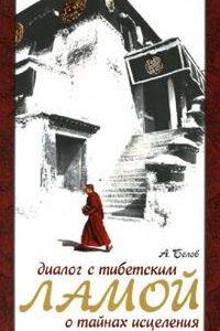 """Белов А. """"Диалог с тибетским Ламой о тайнах исцеления"""""""