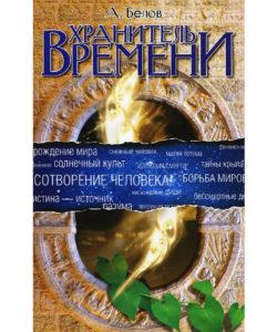 Белов А. «Хранитель времени»