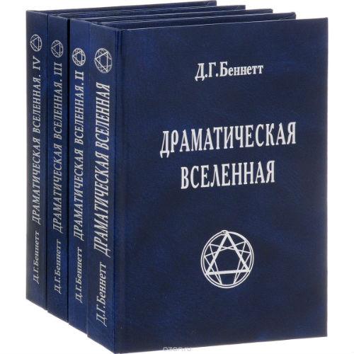 """Беннетт Д.Г. """"Драматическая Вселенная"""" В 4 томах"""