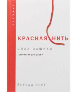 """Йегуда Берг """"Красная нить"""""""