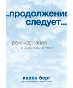 Карен Берг «Продолжение следует…»