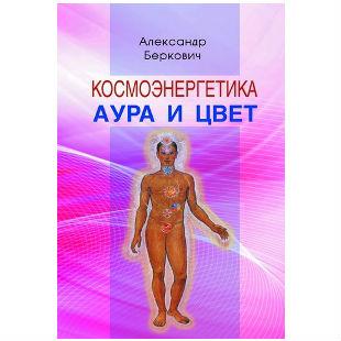 Беркович А. «Космоэнергетика. Аура и цвет»