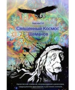 """Берснев П.В. """"Священный Космос Шаманов"""""""