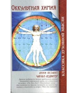Безант А., Ледбитер Ч. «Оккультная химия»