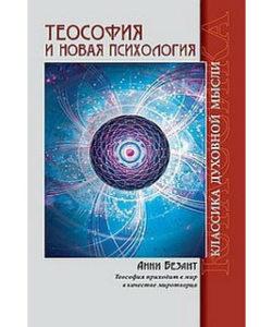 Безант А. «Теософия и Новая Психология»