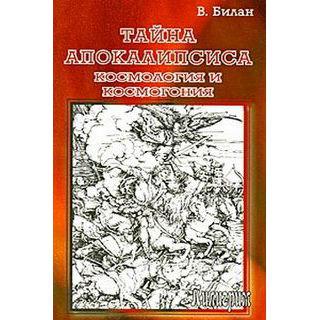 Билан В.Н. «Тайны Апокалипсиса. Космология и космогония»