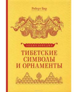 Бир Р. «Тибетские символы и орнаменты»