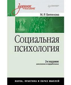 """Битянова М. """"Социальная психология"""""""