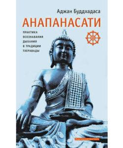 Буддхадаса Аджан «Анапанасати»