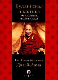 Далай-лама. Буддийская практика