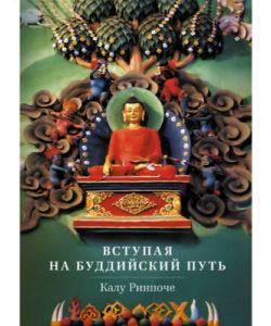 Ринпоче Калу «Вступая на буддийский путь»