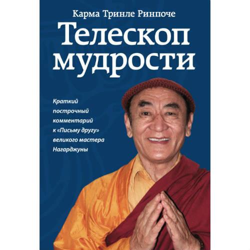 Ринпоче Карма Тринле «Телескоп мудрости»