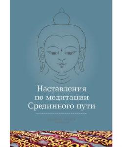 """Ринпоче Кхенчен Трангу """"Наставления по медитации Срединного пути"""""""