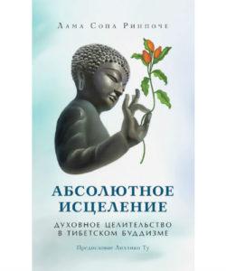 Ринпоче Лама Сопа «Абсолютное исцеление»