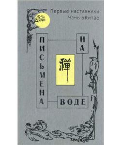 Письмена на воде. Первые наставники чань в Китае