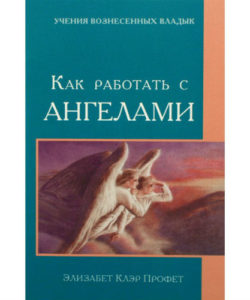 """Профет Э.К. """"Как работать с ангелами"""""""