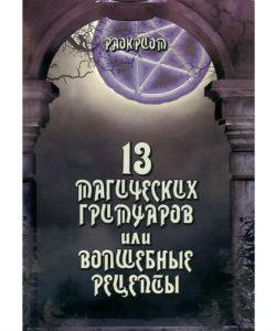"""Раокриом """"13 Магических гримуаров или волшебные рецепты"""""""