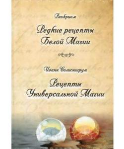 Раокриом «Редкие рецепты Белой магии»