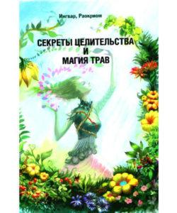 Раокриом, Ингвар «Секреты целительства и Магия трав»