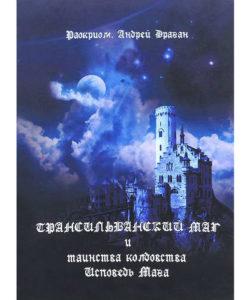 Раокриом «Трансильванский маг и таинства колдовства. Исповедь мага»