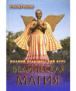 Раокриом «Ведическая магия. Полный практический курс»