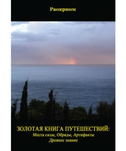 Раокриом «Золотая книга путешествий»