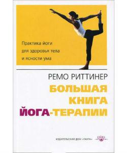 Ремо Риттинер «Большая книга йога-терапии»