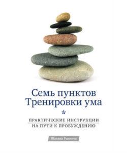 Ринпоче Шангпа «Семь пунктов тренировки ума»