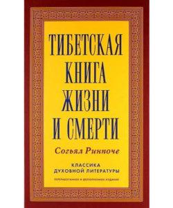 Ринпоче Согьял «Тибетская книга жизни и смерти»