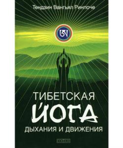 Ринпоче Тендзин Вангьял «Тибетская йога дыхания и движения»