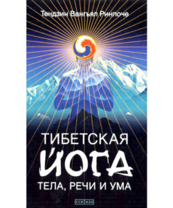 Ринпоче Тендзин Вангьял «Тибетская йога тела, речи и ума»