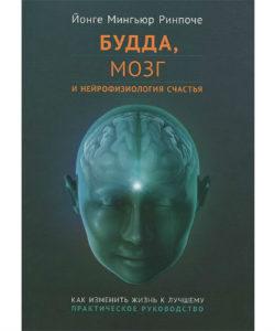 Ринпоче Йонге Мингьюр «Будда, мозг и нейрофизиология счастья»