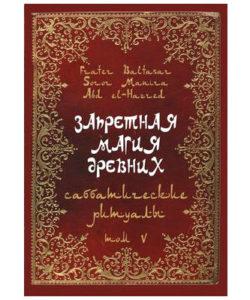 Fr.Baltasar, Sr. Manira «Запретная магия древних» Том 5