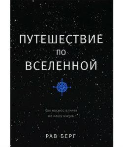 Рав Берг «Путешествие по Вселенной»