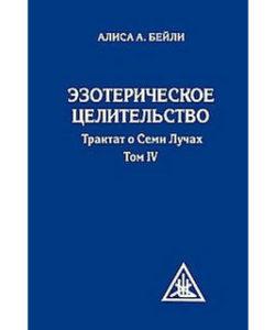Бейли А. «Эзотерическое Целительство» Том 4