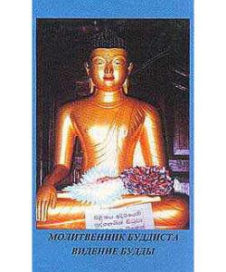 Молитвенник буддиста