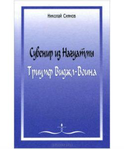 Сиянов Н. «Сувенир из Нагуатмы. Триумф Виджл-Воина»