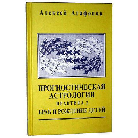Агафонов А. «Прогностическая астрология. Практика» Часть 2