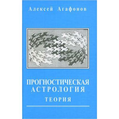 Агафонов А. «Прогностическая астрология. Теория»