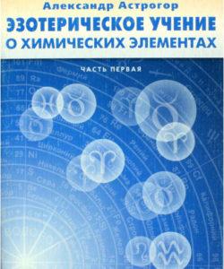 """Астрогор А. """"Эзотерическое учение о химических элементах"""""""