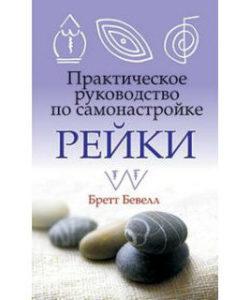 Бевелл Б. «Практическое руководство по самонастройке рейки»