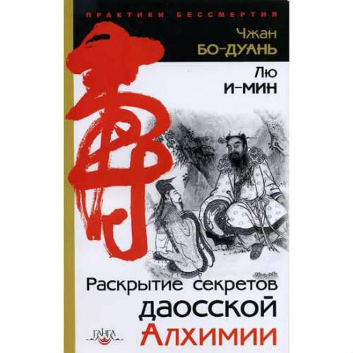 Чжан Бо-Дуань, Лю И-Мин «Раскрытие секретов даосской алхимии»