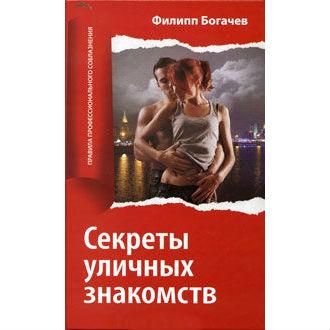 Ф. знакомств уличных секреты богачев